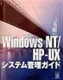 Windows NT/HPーUXシステム管理ガイド