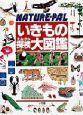 いきもの探検大図鑑 Natureーpal