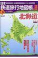 日本鉄道旅行地図帳 北海道 (1)