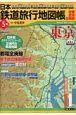 日本鉄道旅行地図帳 東京 全線・全駅・全廃線(5)