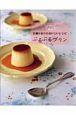 石橋かおりのおいしいレシピ ぷるぷるプリン