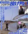見てわかる!シロギスの投げ釣り ビギナーでもバッチリ釣れる「釣り入門」DVD in