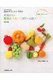 20cmのフェルトでつくる かわいい野菜とフルーツがいっぱい