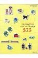 イラスト刺しゅう&クロスステッチ図案集375 はじめての刺しゅう基礎book