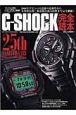 腕時計王別冊 G-SHOCK 完全読本