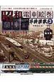 昭和電車絵巻 吊掛讃歌 院電・省電・旧型国電 イラストで綴る、古き佳き時代を駆け抜けた電車たち(3)