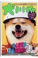 犬川柳 がんばれ!ニッポンの犬 五・七・五で詠むイヌゴコロ!