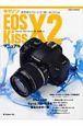 キャノンEOS KissX2マニュアル Kissでちょっとうまい写真を撮るための使い方ガイ