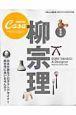 柳宗理<新装版> CasaBRUTUS特別編集 日本が誇るプロダクトデザイナー柳宗理に会いませんか