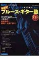 超実践!ブルース・ギター塾 ギターマガジン CD付 使えるフレーズはセッションに学べ!