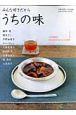 みんな好きだから うちの味 人気料理家が「自分のためのレシピ」を公開