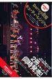 Berryz工房&℃-ute仲良しバトルコンサートツアー2008春ライブ写真集 Berryz仮面VSキューティーレンジャーステージ