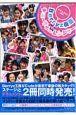 Berryz工房&℃-ute仲良しバトルコンサートツアー2008春ライブ写真集 Berryz仮面VSキューティーレンジャードキュメ