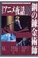 BSアニメ夜話 鋼の錬金術師 (8)