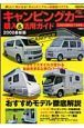 キャンピングカー購入&活用ガイド 2008 これから始める「くるま旅」 キャンピングカーの完全