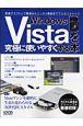 Windows Vistaを究極に使いやすくする本 快適デスクトップ環境からエンタメ機能までフルカスタ