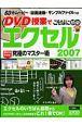 DVD授業でこんなに簡単 エクセル2007 観ながらできる!究極のマスター術