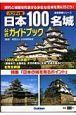 日本100名城 公式ガイドブック<ハンディ版>