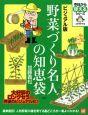 野菜づくり名人の知恵袋<ビジュアル版>