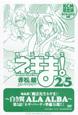 魔法先生ネギま!<初回限定版DVD付> (25)