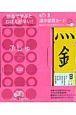 ぶしゅ 漢字部首カード+部首でおぼえる漢字プリント 小学校1~6年 勉強ひみつ道具 プリ具3 部首で学ぶとおぼえが早い!