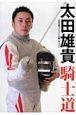 太田雄貴「騎士道」 北京五輪フェンシング銀メダリスト