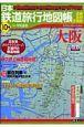 日本鉄道旅行地図帳 大阪 全線・全駅・全廃線(10)