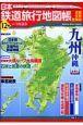 日本鉄道旅行地図帳 九州・沖縄 全線・全駅・全廃線(12)
