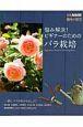 悩み解決!ビギナーのためのバラ栽培 一緒にバラを咲かせましょう!