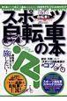 トコトン楽しむ! スポーツ自転車の本
