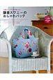 鎌倉スワニーのおしゃれバッグ 上品カジュアル 毎日使いたい