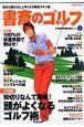 書斎のゴルフ 大特集:90切りなんて簡単!頭がよくなるゴルフ術 読めば読むほど上手くなる教養ゴルフ誌(2)