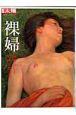裸婦 素晴らしき日本女性の美