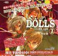 DOLLS<限定版> ミニ画集付 (7)
