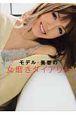 モデル・美香の女磨きダイアリー Mika's net