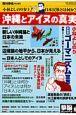 沖縄とアイヌの真実 小林よしのり参上!日本民族とは何か?