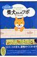三たび・柴犬さんのツボ 漫画と川柳が脳に効く!押せば笑えるイヌごころ