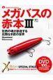 メガバスの赤本 DVD付 Megabass special DVD book(3)