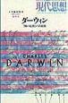 現代思想 2009.4臨時増刊 ダーウィン 『種の起源』の系統樹