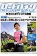 ロードバイクビギナーズ 快適自転車ライフの知恵編 (4)