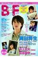 B・F-ビー・エフ- 映画、ドラマ、舞台などで活躍する若手スターの素顔が(1)