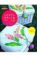 ハワイアンステンシル 全モチーフ図案付き 素敵なフラスタイル手作りシリーズ(2)