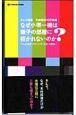 テレビ検定 平成特選100番組