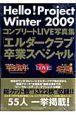 Hello!Project Winter 2009 コンプリートLIVE写真集「エルダークラブ卒業スペシャル」