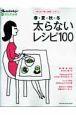 太らないレシピ100 春・夏・秋・冬 一年じゅう同じ食事じゃダメ! 一年じゅう同じ食事じゃダメ!