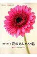 花のあしらい帖 1本からできる ポジティブ花ことばつき