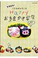 宮澤真理の こどもがよろこぶ Happyお絵かき弁当 毎日が楽しい!