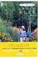 上野さんの庭しごと 上野ファームに訪れるシアワセ時間