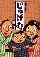 じゅげむ (4)