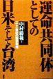 運命共同体としての日米そして台湾 二十一世紀の国家戦略